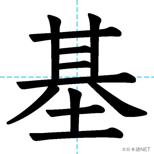 【JLPT N2 Kanji】基