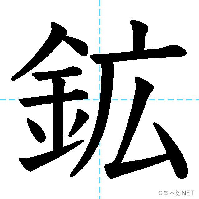 【JLPT N2 Kanji】鉱