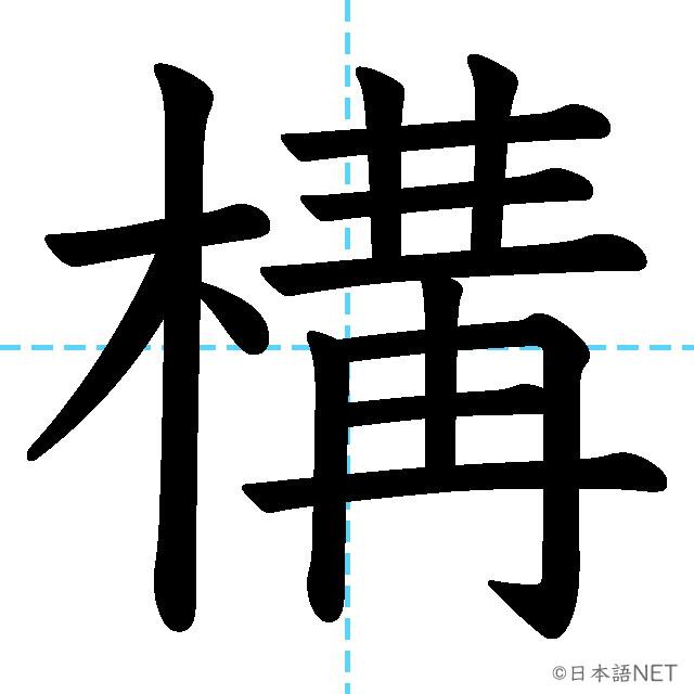 【JLPT N2 Kanji】構