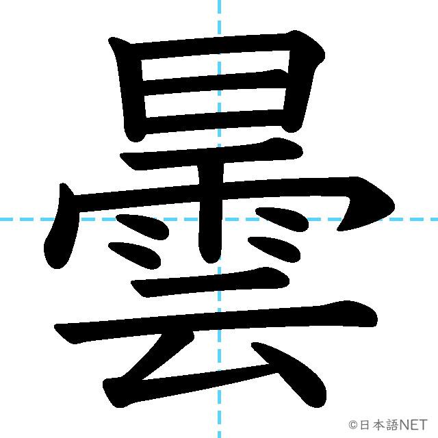 【JLPT N2 Kanji】曇