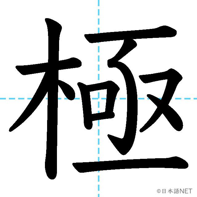 【JLPT N2 Kanji】極