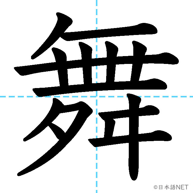 【JLPT N2 Kanji】舞