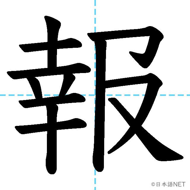 【JLPT N2 Kanji】報
