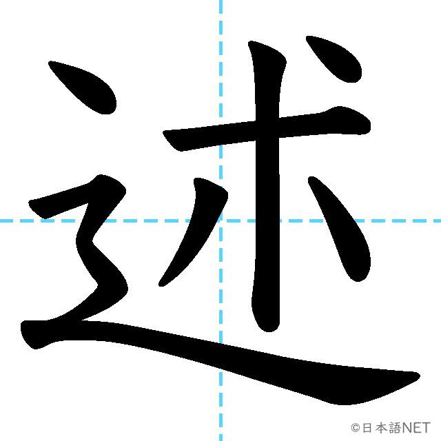 【JLPT N2 Kanji】述