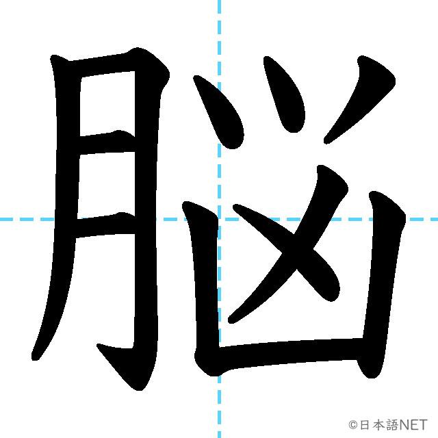 【JLPT N2 Kanji】脳