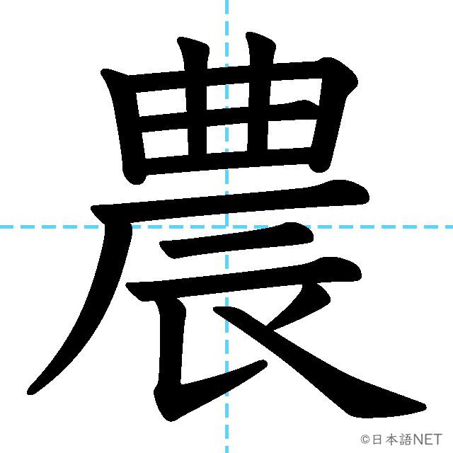 【JLPT N2 Kanji】農