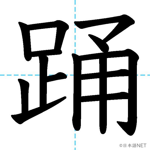 【JLPT N2 Kanji】踊
