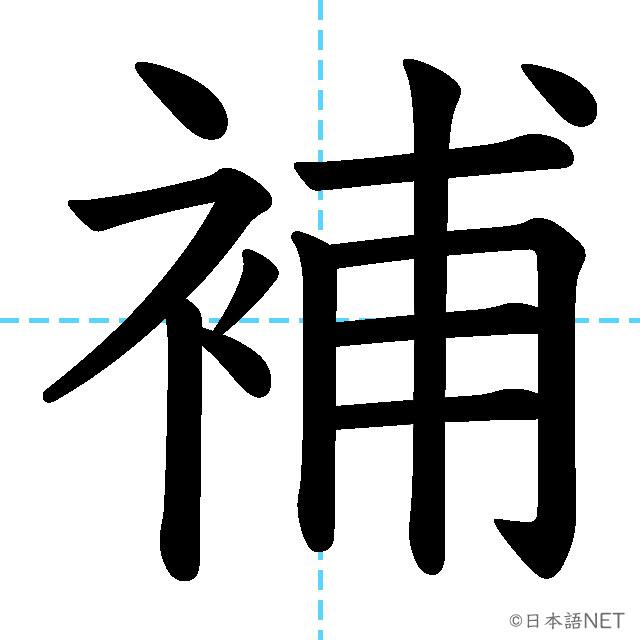 【JLPT N2 Kanji】補