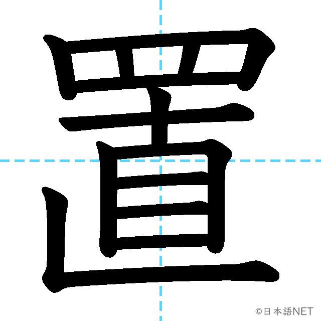 【JLPT N2 Kanji】置