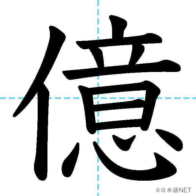 【JLPT N2 Kanji】億