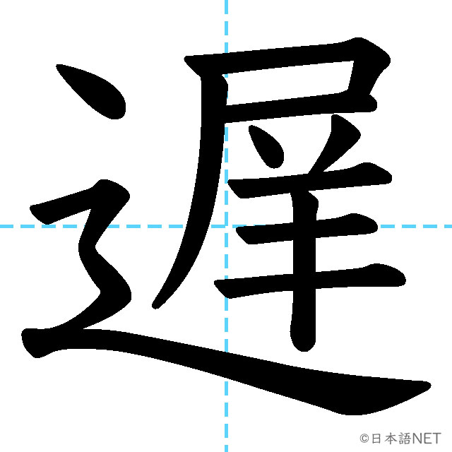 【JLPT N2 Kanji】遅