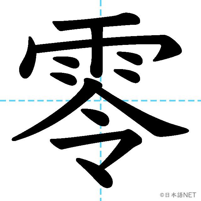 【JLPT N2 Kanji】零