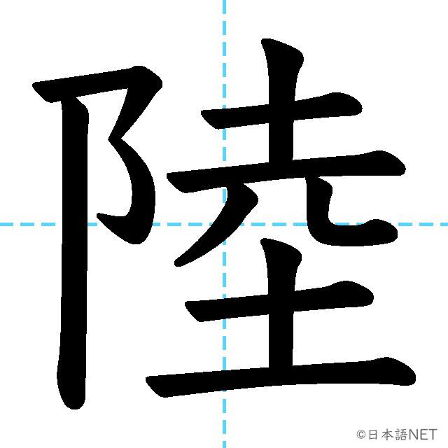 【JLPT N2 Kanji】陸