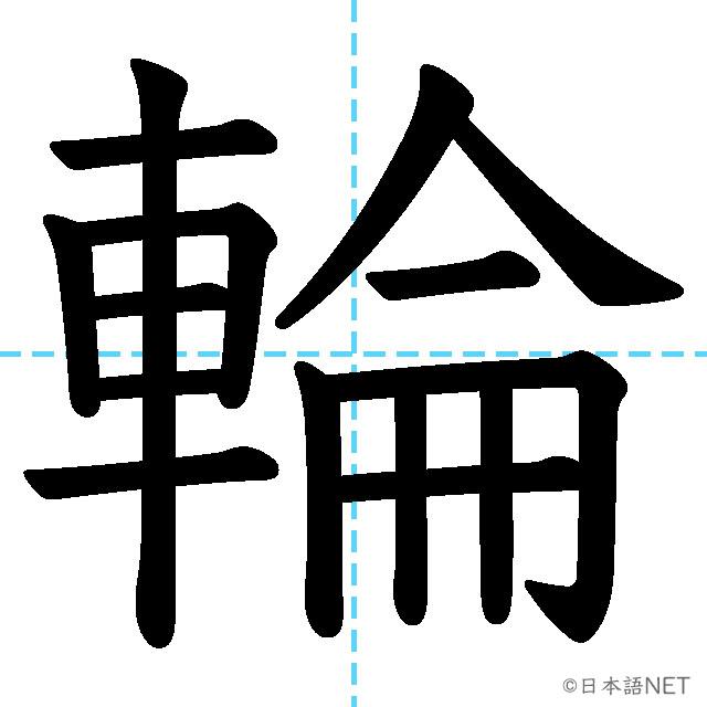 【JLPT N2 Kanji】輪