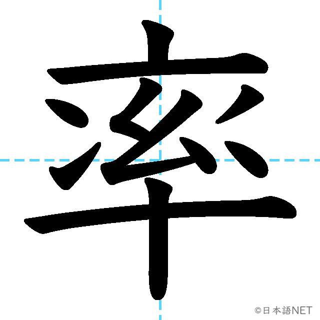 【JLPT N2 Kanji】率