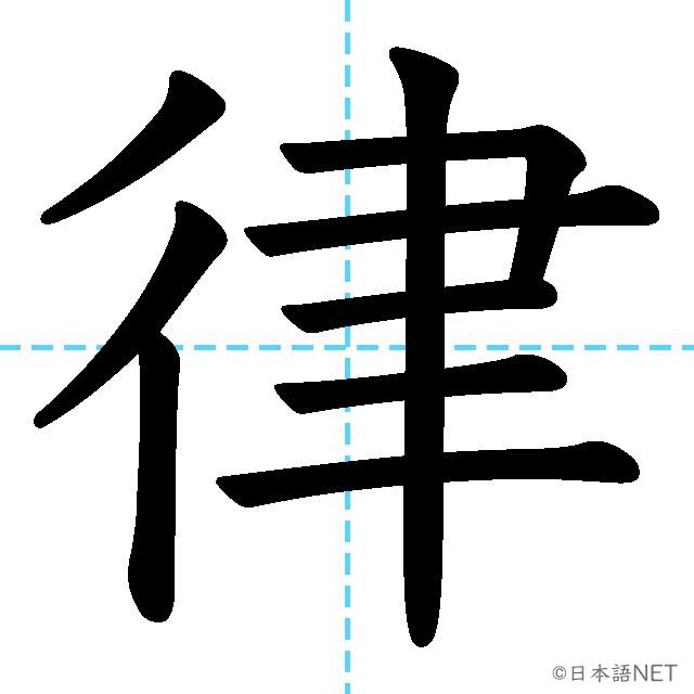 【JLPT N2 Kanji】律