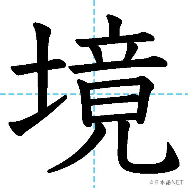 【JLPT N2 Kanji】境