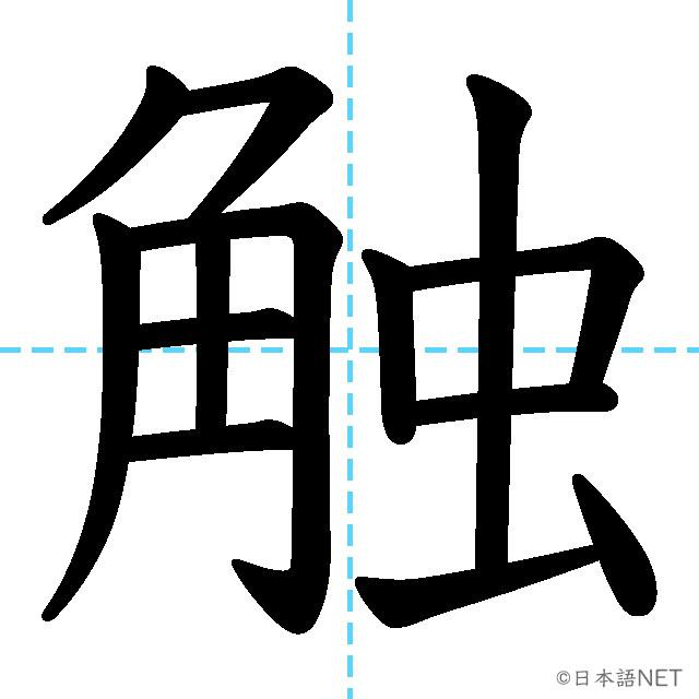 【JLPT N2 Kanji】触