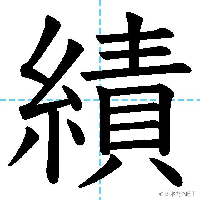 【JLPT N2 Kanji】績