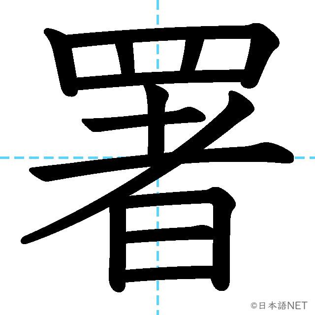 【JLPT N2 Kanji】署