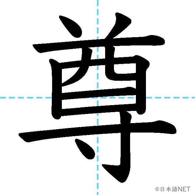 【JLPT N2 Kanji】尊