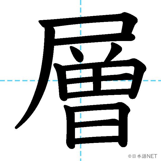 【JLPT N2 Kanji】層