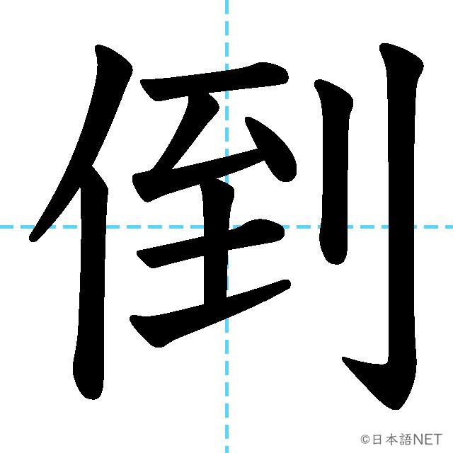 【JLPT N2 Kanji】倒