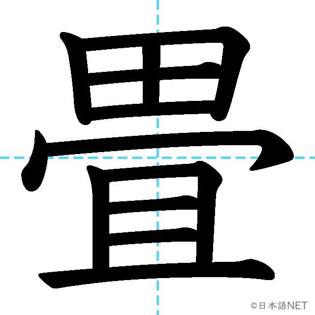 【JLPT N2 Kanji】畳