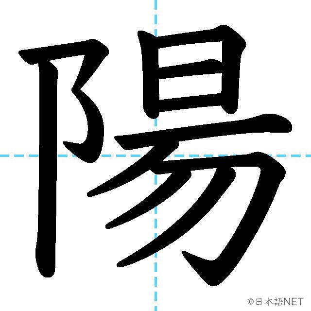 【JLPT N2 Kanji】陽