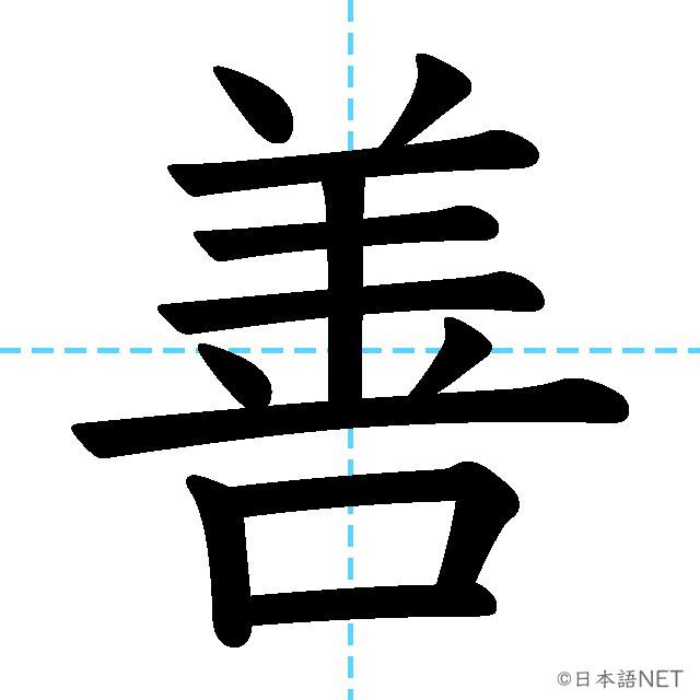 【JLPT N2 Kanji】善