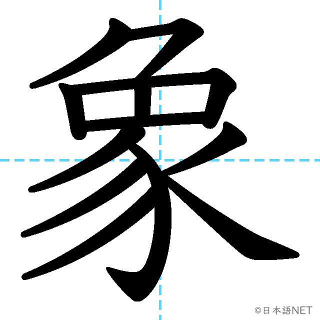 【JLPT N2 Kanji】象