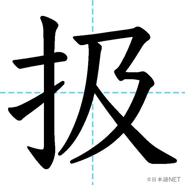 【JLPT N1 Kanji】扱