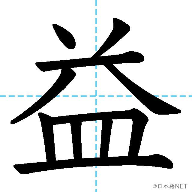 【JLPT N1 Kanji】益