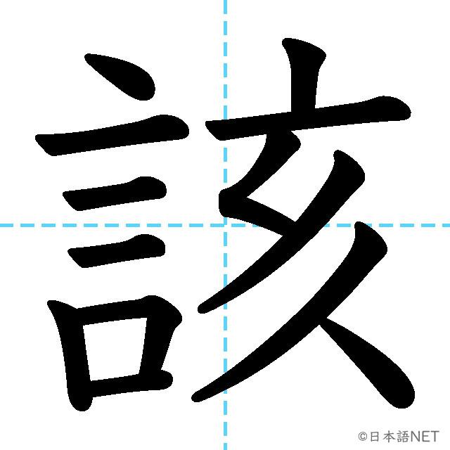 【JLPT N1 Kanji】該