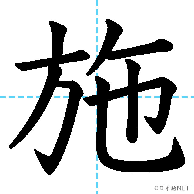 【JLPT N1 Kanji】施