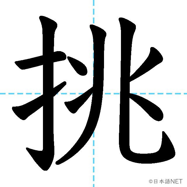 【JLPT N1 Kanji】挑