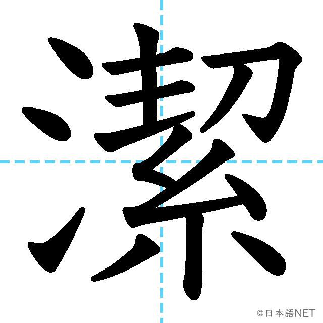 【JLPT N1 Kanji】潔