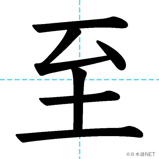 【JLPT N1 Kanji】至