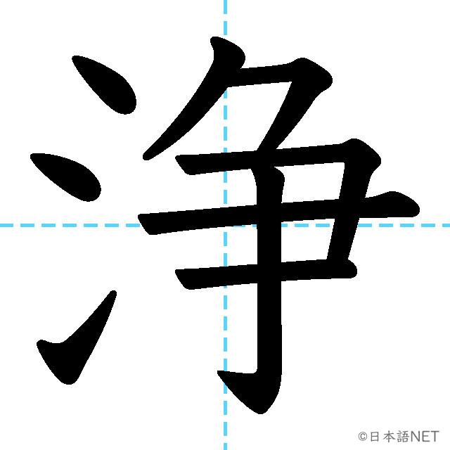 【JLPT N1 Kanji】浄