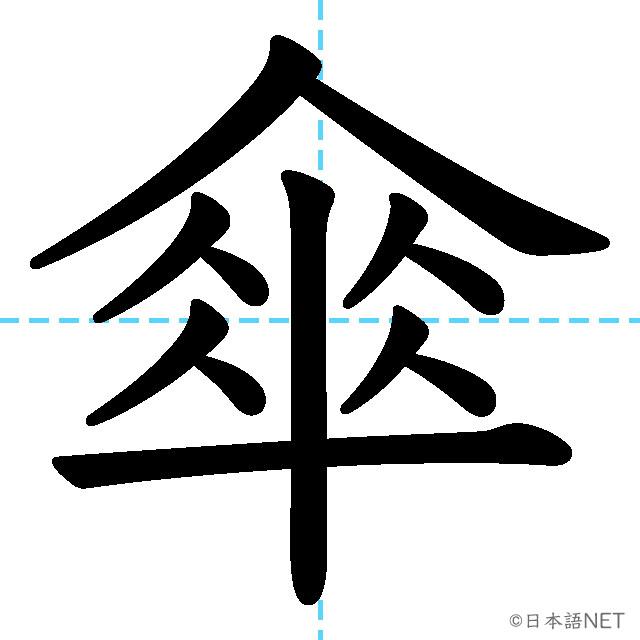 【JLPT N1 Kanji】傘