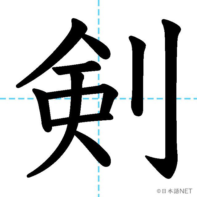 【JLPT N1 Kanji】剣