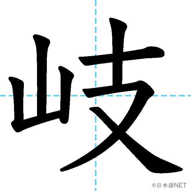 【JLPT N1 Kanji】岐