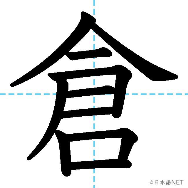 【JLPT N1 Kanji】倉