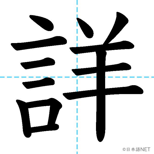 【JLPT N1 Kanji】詳