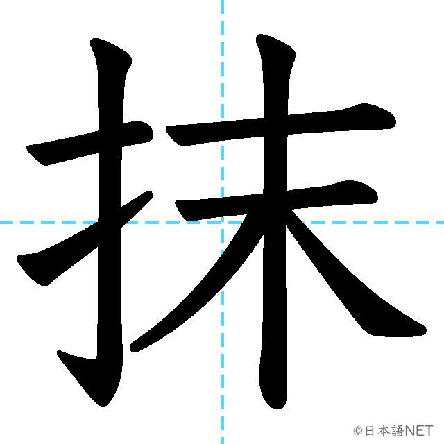 【JLPT N1 Kanji】抹