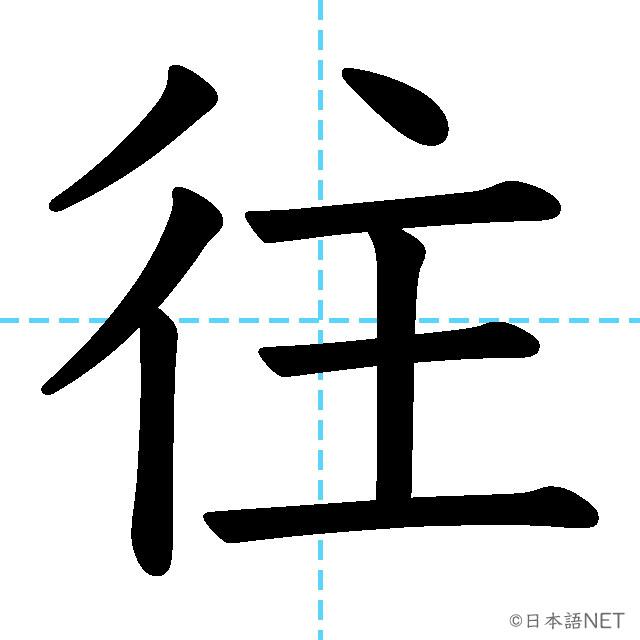 【JLPT N1 Kanji】往