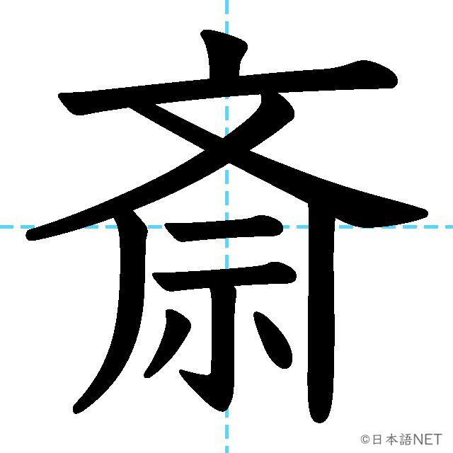 【JLPT N1 Kanji】斎