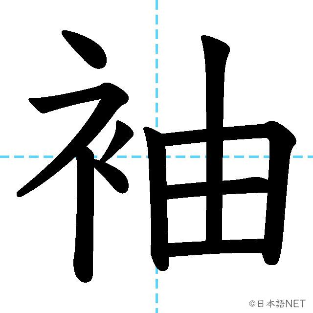 【JLPT N1 Kanji】袖