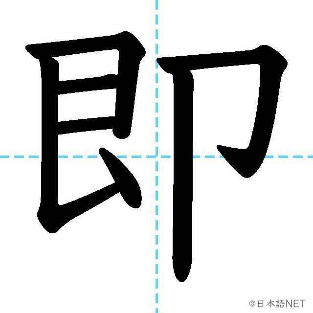 【JLPT N1 Kanji】即