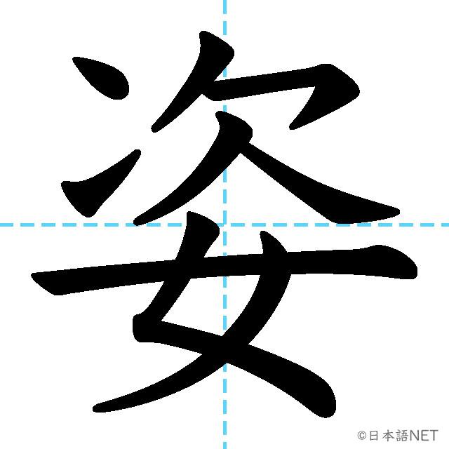 【JLPT N1 Kanji】姿